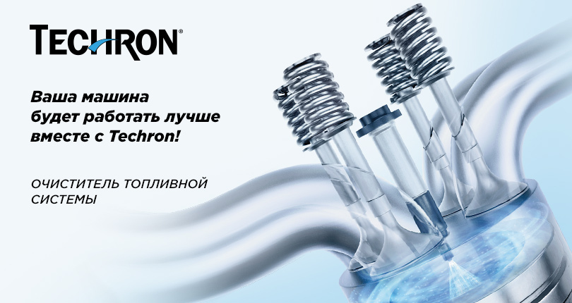 Techron